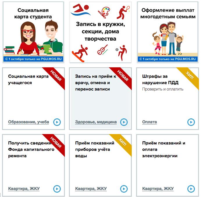 Государственные услуги предоставляемые онлайн