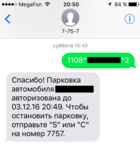 СМС сообщение о подтверждении оплаты парковки