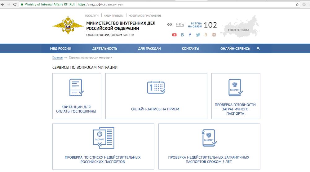 Электронные сервисы МВД России - Проверить паспорт на действительность