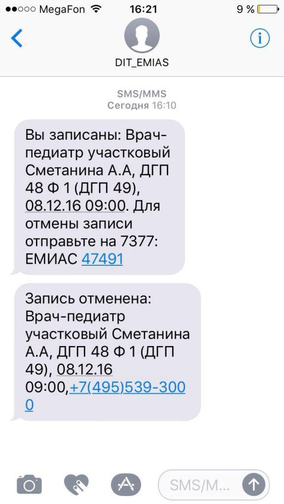 СМС сообщения о записи к врачу и об отмене посещения специалиста