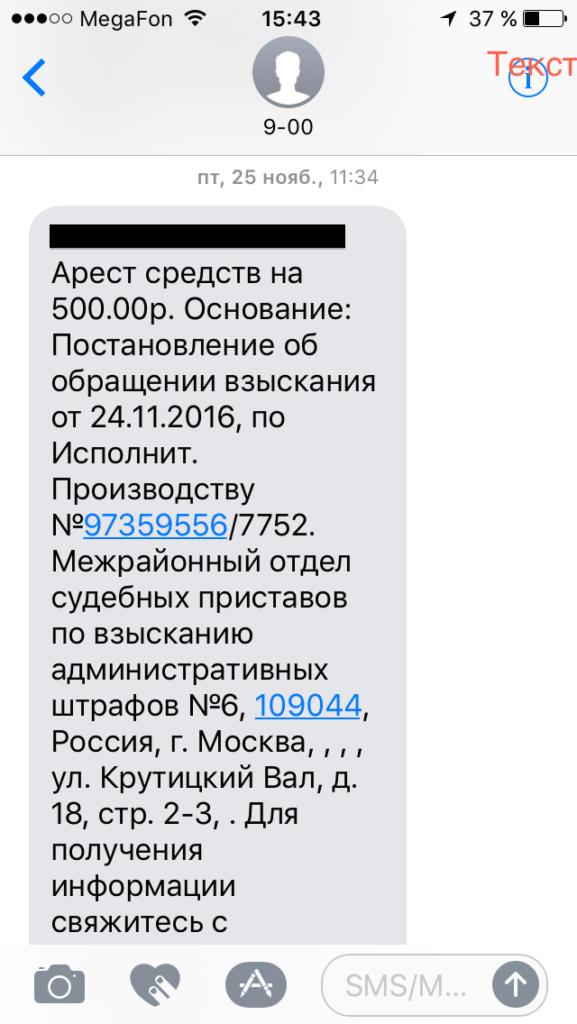 СМС сообщение о снятии судебным приставом денег с банковской карты