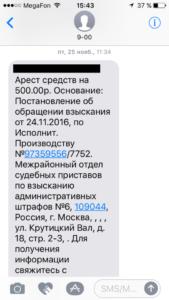sms-shtraf