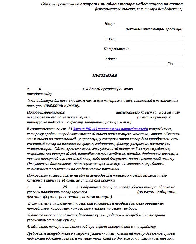 Закон рф о гарантийном ремонте мобильного телефона - ремонт в Москве сервисный центр samsung киев телефоны - ремонт в Москве