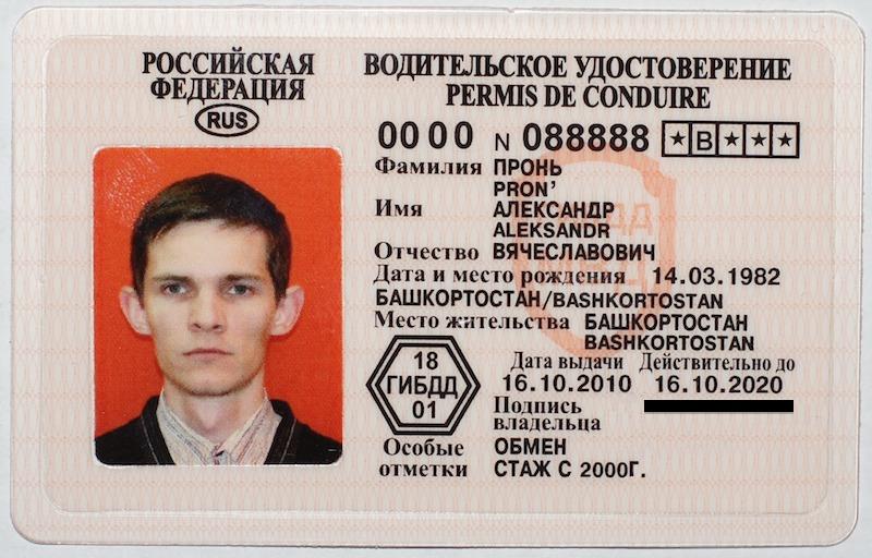 Порядок замены водительского удостоверения в ГИБДД