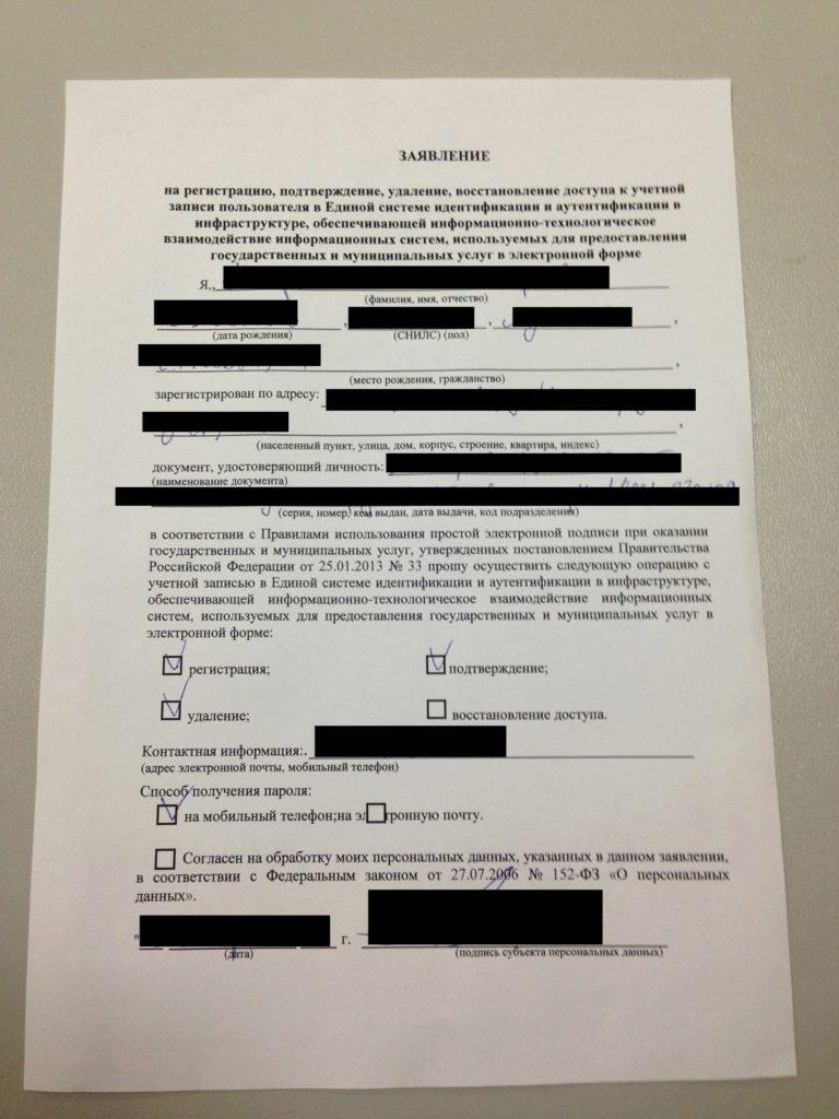 Заявление на подтверждение учетной записи на поротале Госуслуги