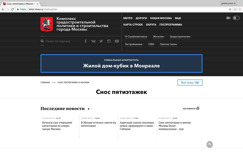 Официальный сайт Комплекса градостроительной политики и строительства города Москвы