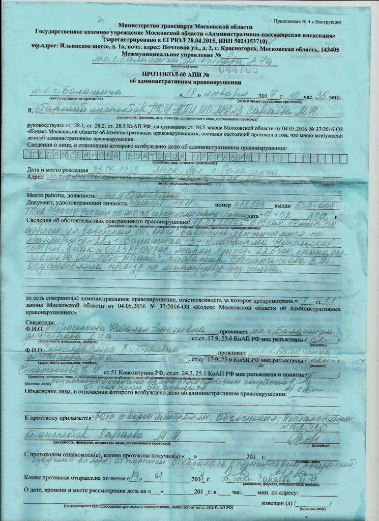 Протокол о назначении штрафа за безбилетный проезд