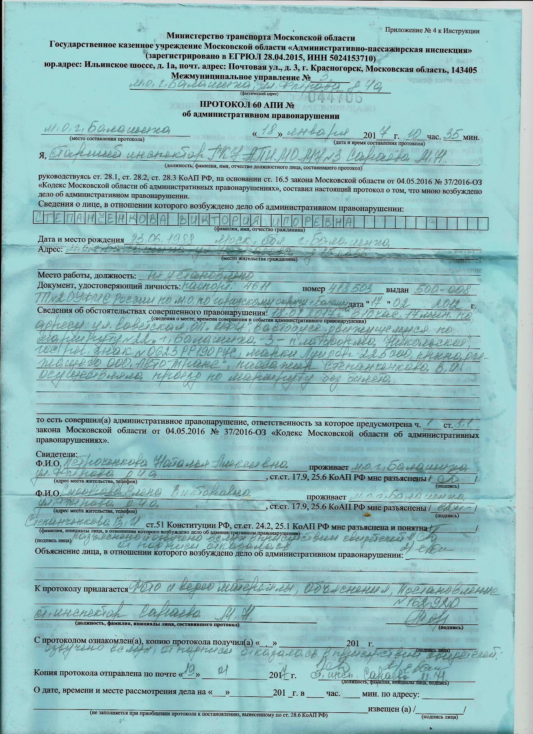 Наказание за неуплату штрафа за административное правонарушение