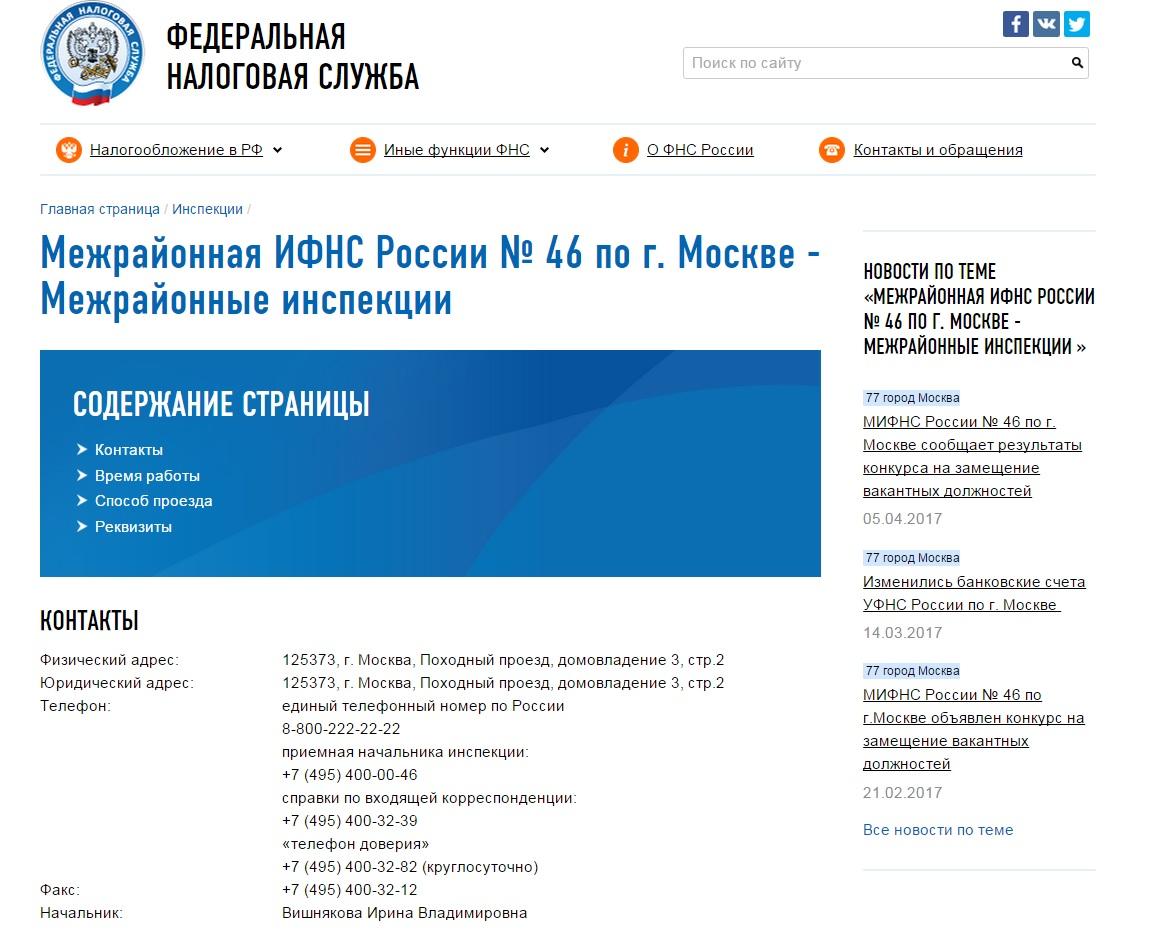В Москве регистрация ООО осуществляется в ИФНС № 46