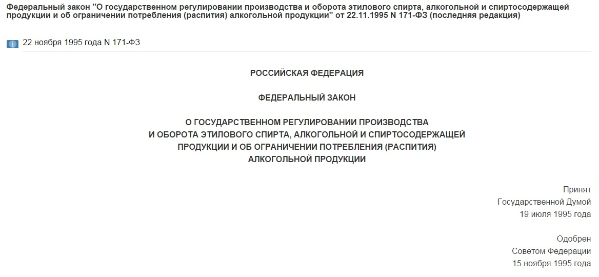 Закон российской федерации о продаже алкогольной продукции люди были