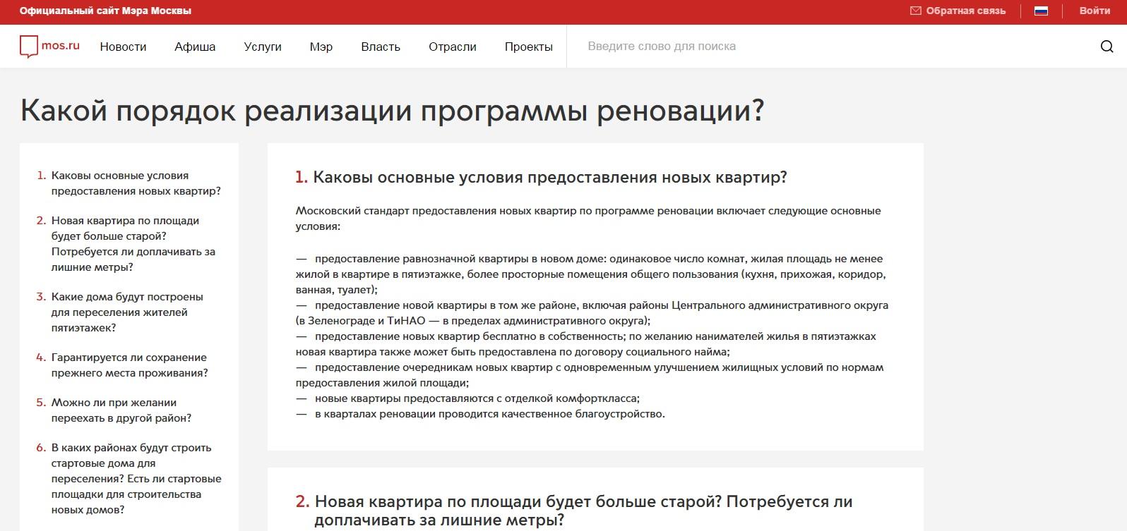 Раздел вопросов-ответов о сносе пятиэтажек на сайте Правительства Москвы