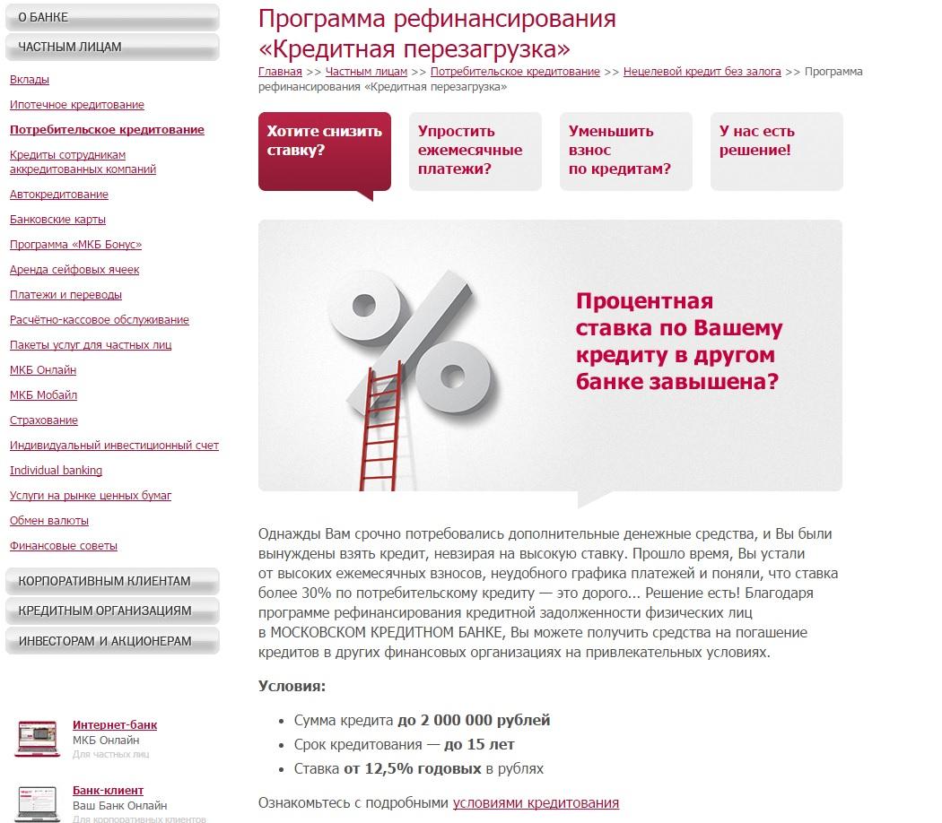 Программа рефинансирования в Московском кредитном банке
