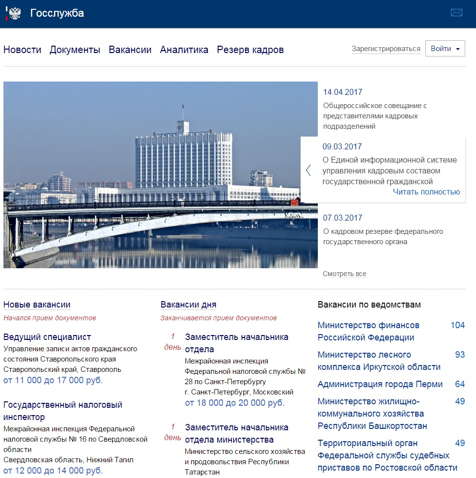 портал Управленческих кадров