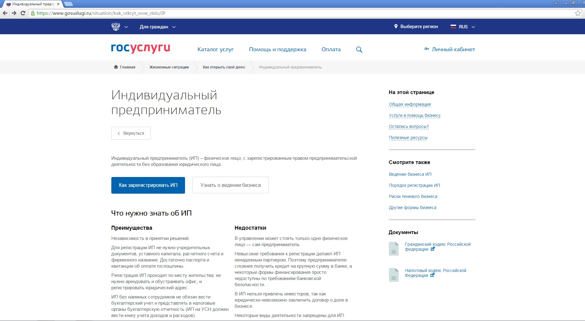 Регистрация ИП на портале Госуслуги.ру