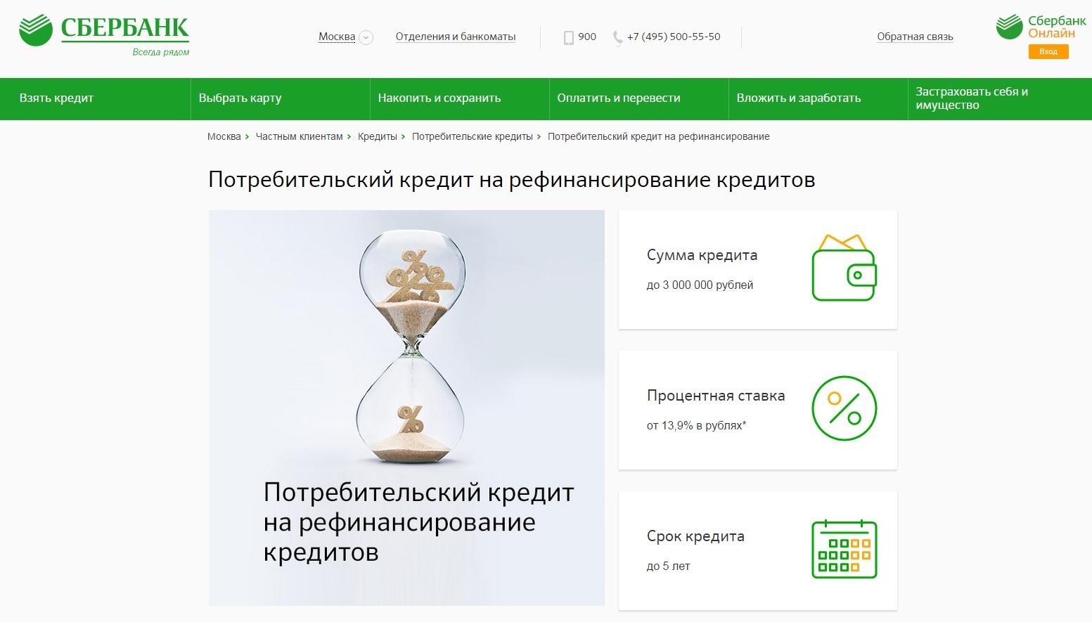 Программа рефинансирования в Сбербанке