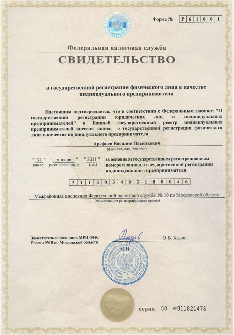 Образец свидетельства о государственной регистрации индивидуального предпринимателя