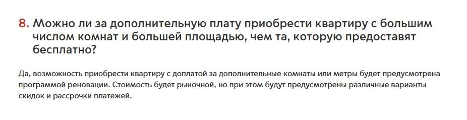 Вопрос-ответ на сайте Правительства Москвы