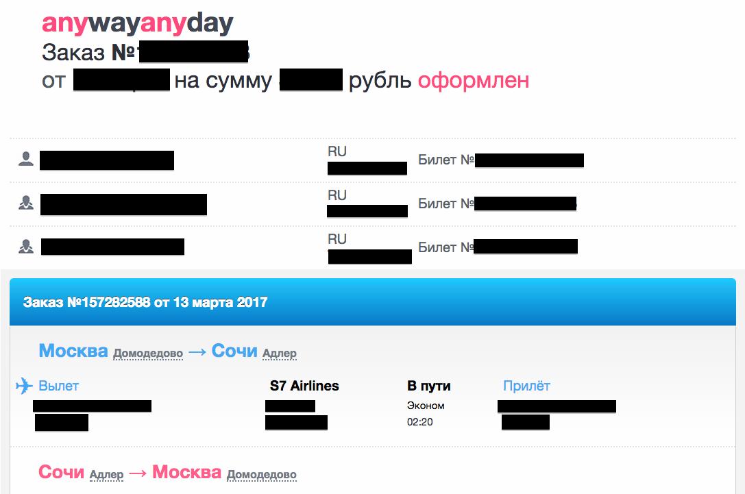 Письмо о подтверждении оформления билетов на самолет