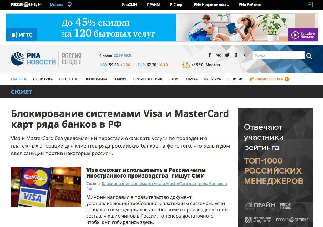 Новость - Блокирование системами Visa и MasterCard карт ряда банков в РФ