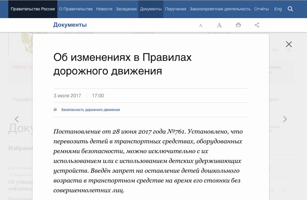 Постановление Правительства о внесении изменений в правила перевозки детей в автомобиле