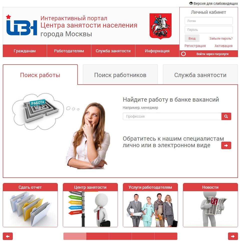 Интерактивный портал Центра занятости населения города Москвы Сайт - czn.mos.ru