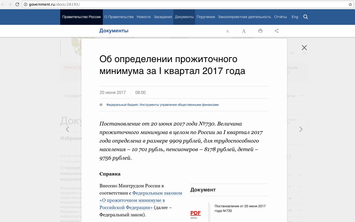 Официальный сайт Правительства России