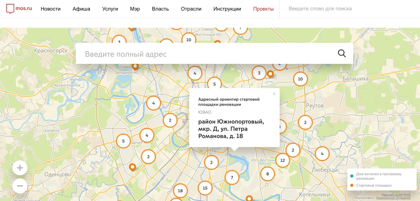 Адресные ориентиры стартовых площадок реновации размещены на интерактивной карте