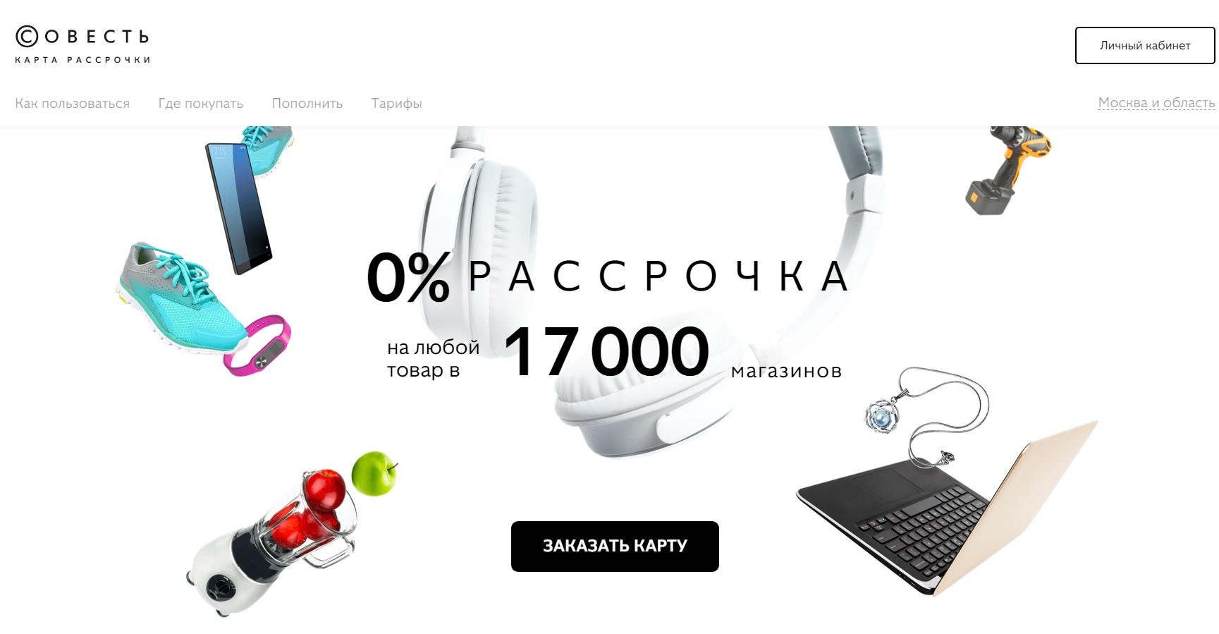 """Официальный сайт карты рассрочки """"Совесть"""" sovest.ru"""