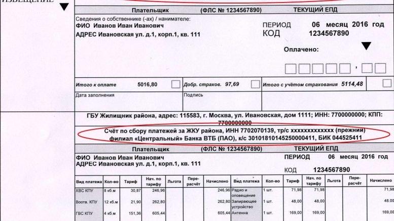 Образец единого платежного документа