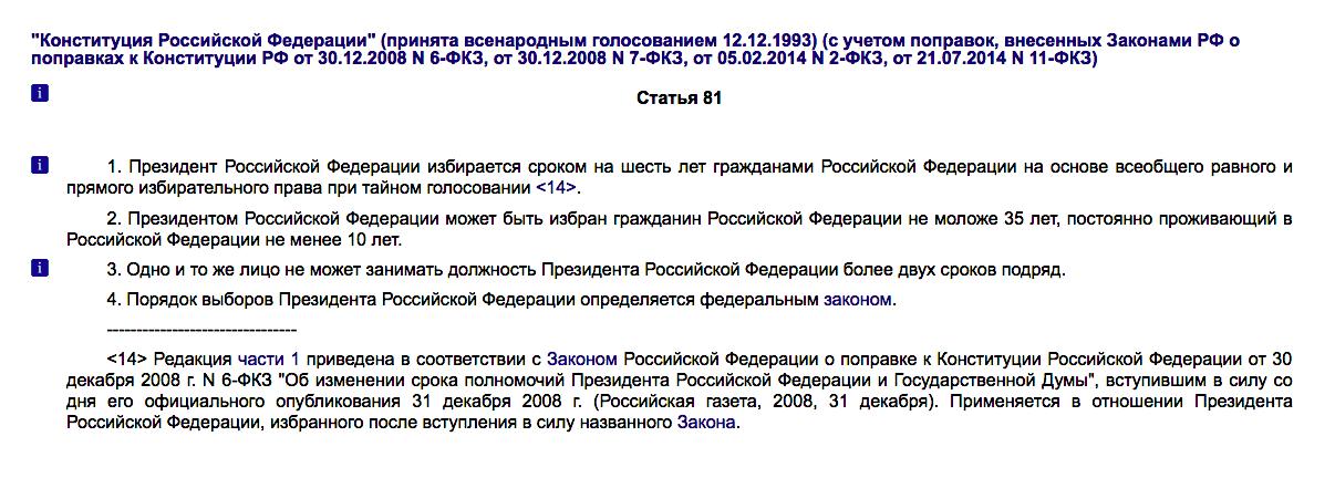 Конституция РФ статья 81 Источник: consultant.ru