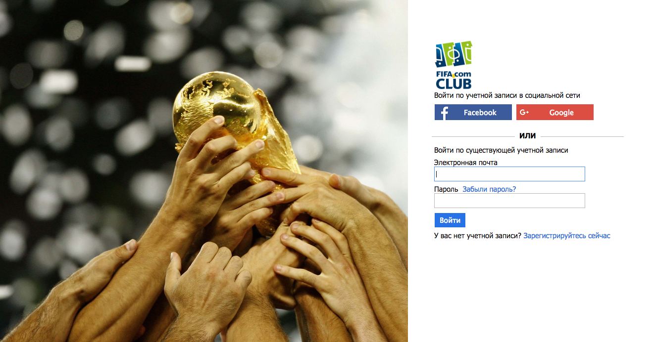 Подать заявку на билеты на сайте ФИФА