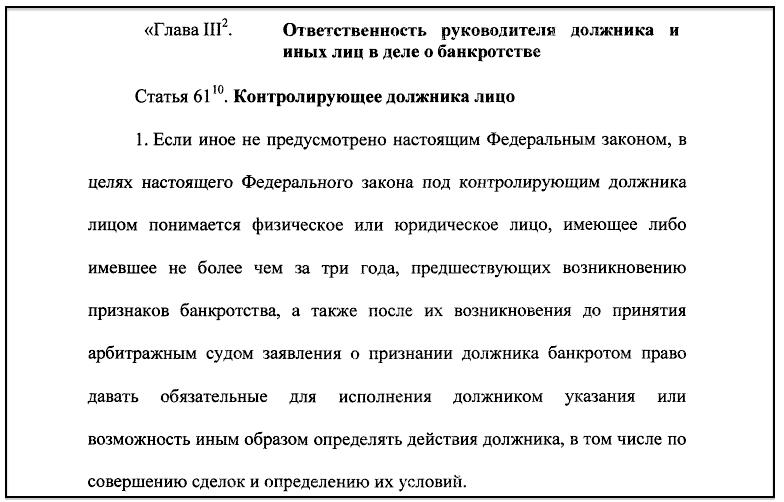 Статья 61.10. Контролирующее должника лицо