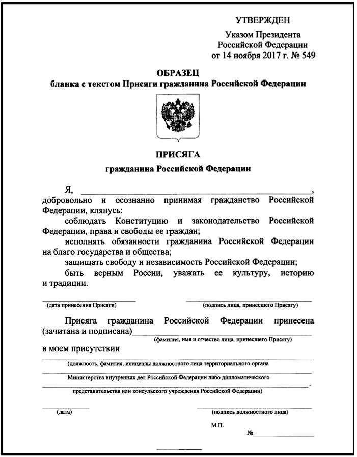 Образец бланка присяги при вступлении в гражданство РФ