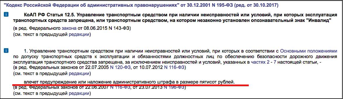 часть 1 статьи 12.5 КоАП РФ Источник: consultant.ru