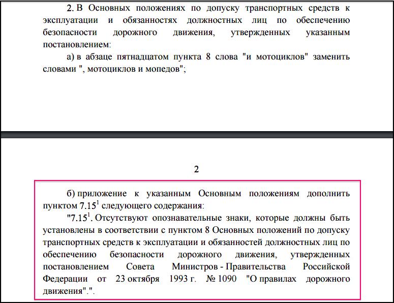 абзац б) пункта 2 Изменений в ПДД