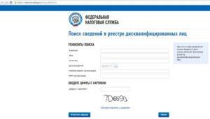 Реестр дисквалифицированных лиц ФНС России