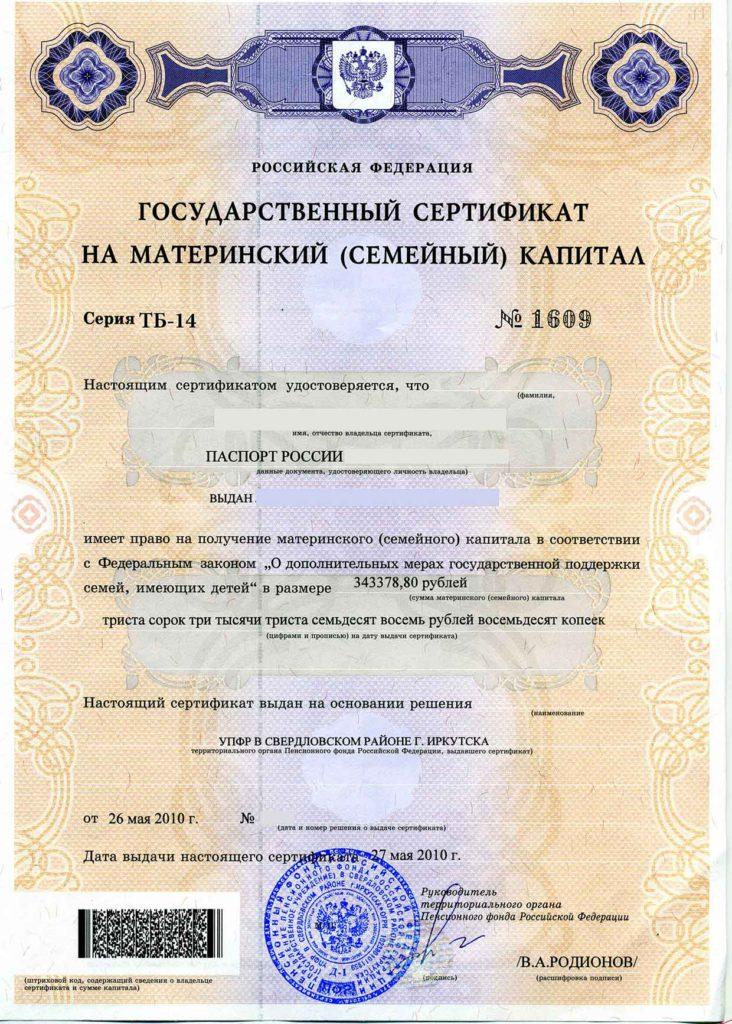 "Образец ""Сертификат на материнский капитал"""