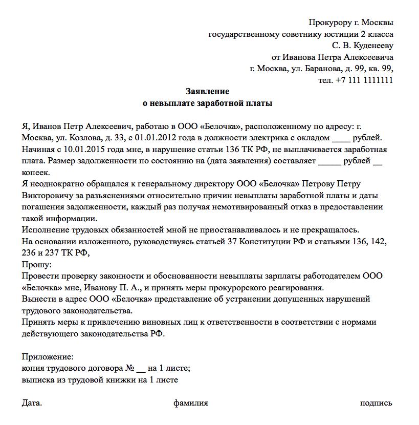 Образец заявления в Прокуратуру РФ о задержке зарплаты