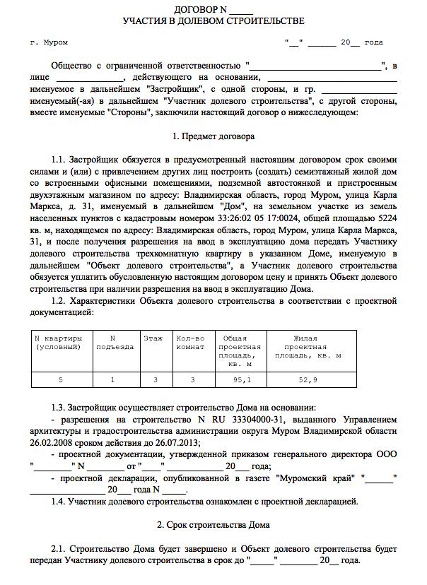 Первая страница договора долевого участия в строительстве