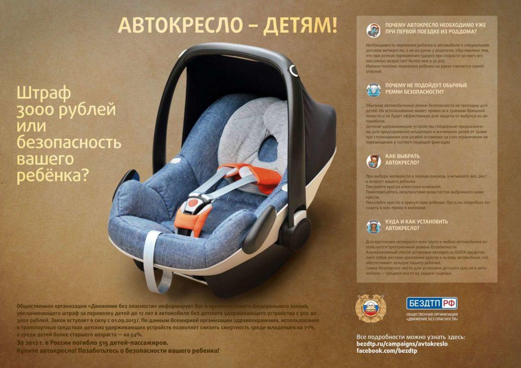 Штраф за перевозку ребенка без автокресла в 2017 году