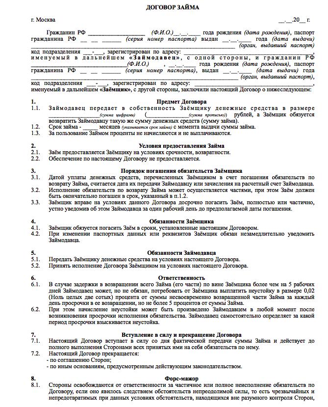 Первая страница беспроцентного договора займа между физическими лицами
