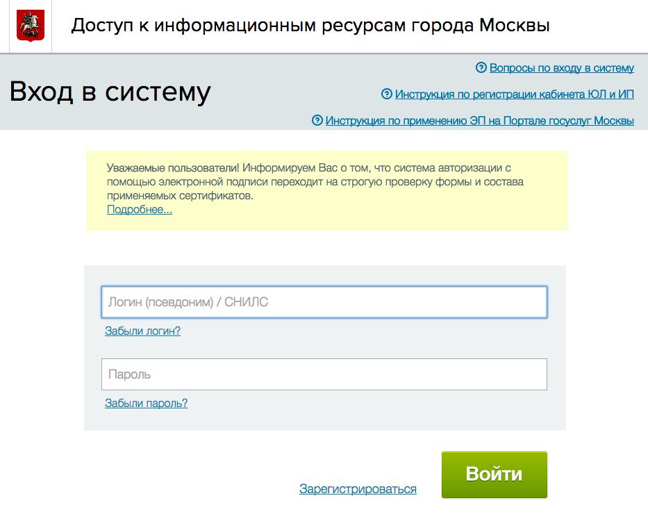 Вход на портал государственных услуг Москвы