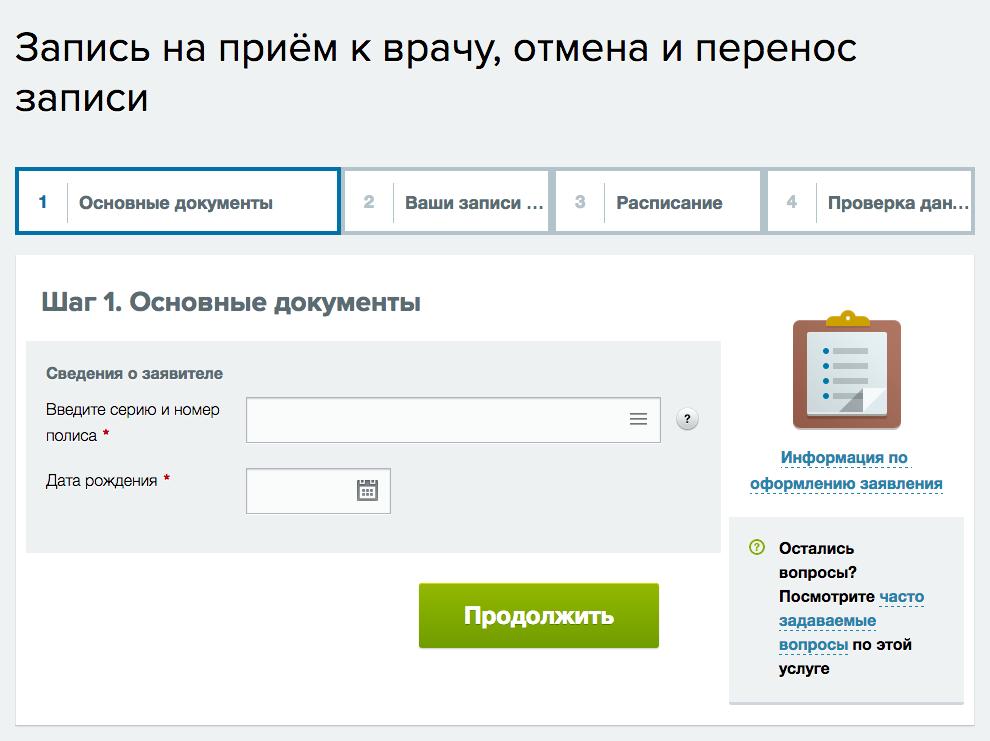 Форма записи на прием к врачу онлайн