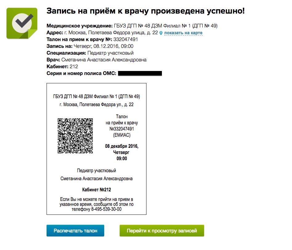 Талон онлайн записи на прием к врачу