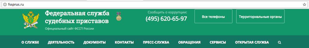 Перейти на главный сайт ФССП России · (3022)32-59-.