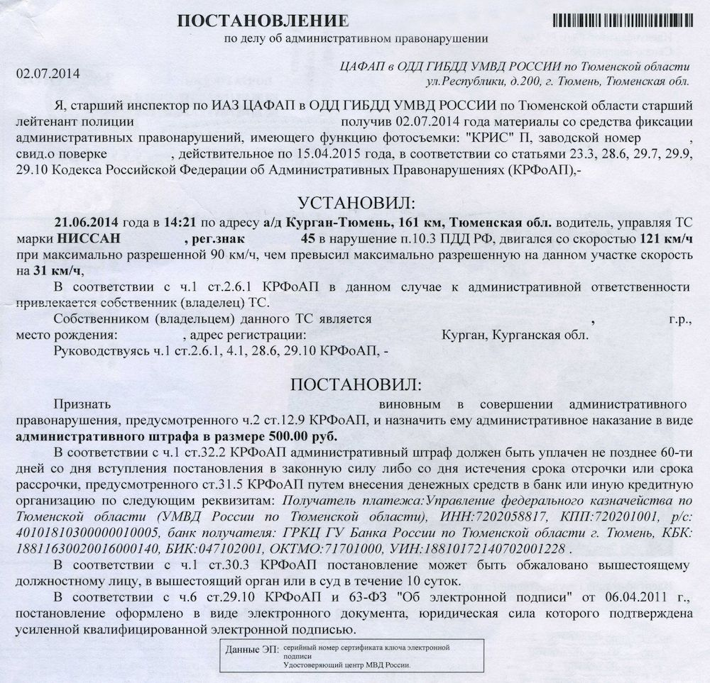 Образец постановления о назначении штрафа ГИБДД