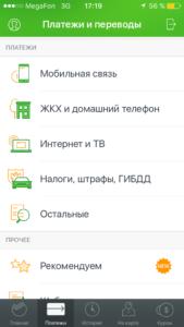 Оплата штрафов ГИБДД через Сбербанк Онлайн