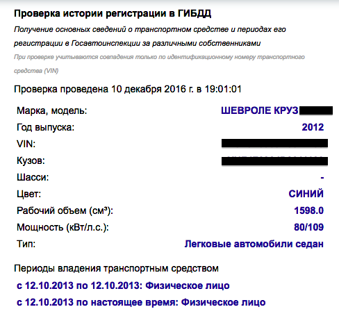 Проверка истории регистрации авто в ГИБДД