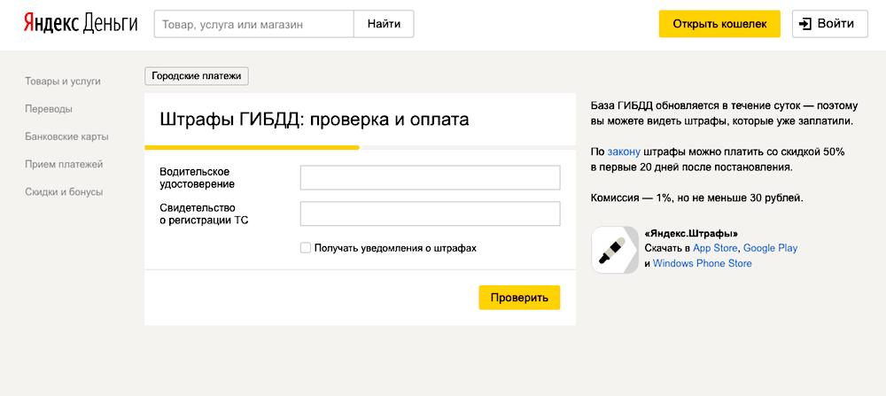 Оплата штрафов ГИБДД через Яндекс Деньги