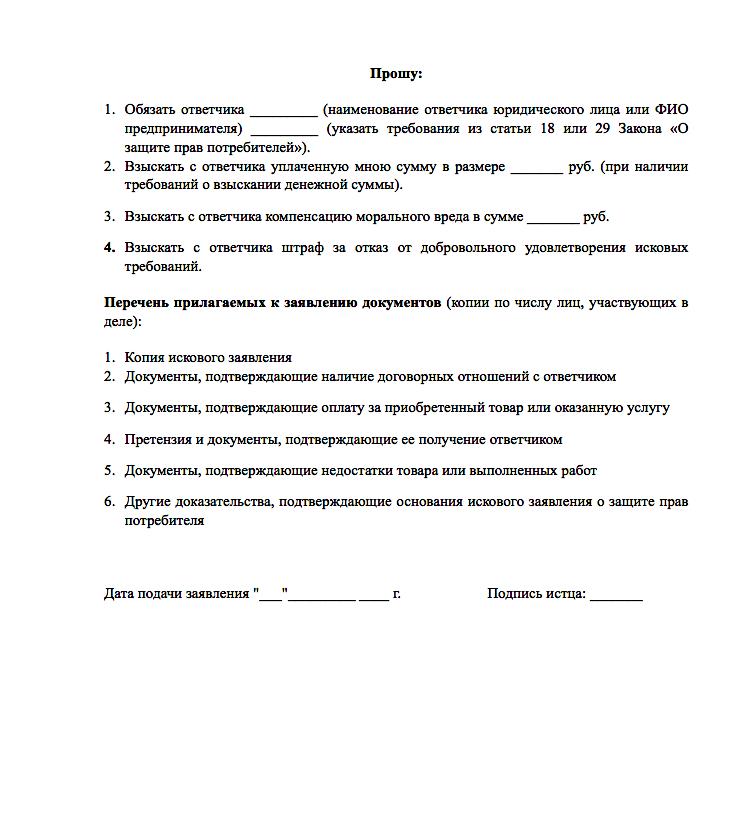 Образец искового заявления о защите прав потребителей в суде - страница № 2